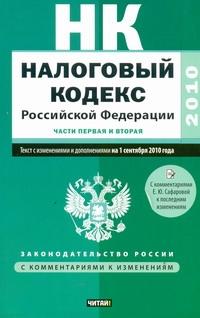 Налоговый кодекс Российской Федерации.Ч.1,2. Текст с изм.и доп. на 1 сен.2010 г Сафарова Е.Ю.