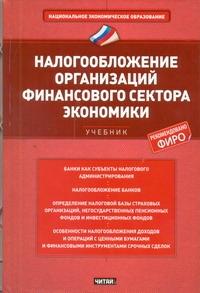 Налоговый учет Нестеров Г.Г.
