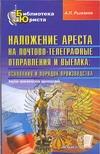 Рыжаков А.П. - Наложение ареста на почтово-телеграфные отправления и выемка: основания и порядо' обложка книги