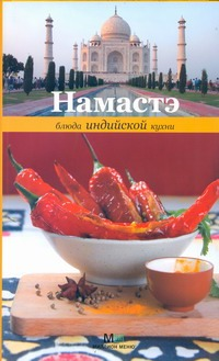 Намастэ.Блюда индийской кухни Примакова Е.С.