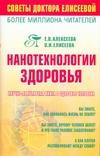 Елисеева О.И. - Нанотехнологии здоровья' обложка книги