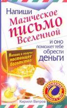 Ветров Кирилл - Напиши магическое письмо Вселенной, и оно поможет тебе обрести деньги' обложка книги