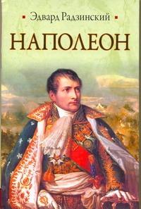 Радзинский Э.С. - Наполеон обложка книги