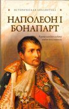 Благовещенский Г. - Наполеон I Бонапарт' обложка книги