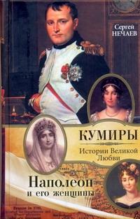 Наполеон и его женщины