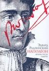 Наполеон. Жизнь после смерти - фото 1