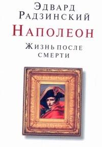 Наполеон. Жизнь после смерти Радзинский Э.С.
