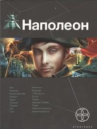 Наполеон. Книга 1. Путь к славе Пронин Игорь