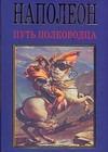 Вольпе М.Л. - Наполеон. Путь полководца' обложка книги