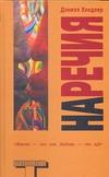 Хэндлер Д. - Наречия обложка книги