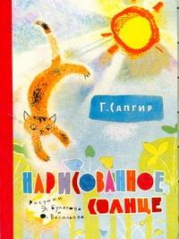 Нарисованное солнце Сапгир Г.В.