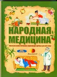 Народная медицина Шихов Ю.