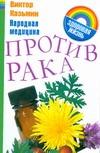 Казьмин В.Д. - Народная медицина против рака' обложка книги