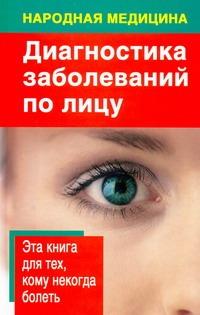 Народная медицина. Диагностика заболеваний по лицу Ольшевская Н.