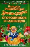 Народная энциклопедия. Золотые секреты огородников и садоводов Машенков В.