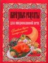 Народные рецепты для микроволновой печи Фомичева Ирина