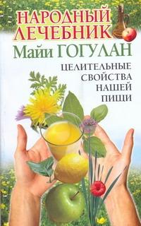 Гогулан М.Ф. - Народный лечебник Майи Гогулан обложка книги