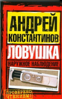 Константинов А.Д. - Наружное наблюдение. Ловушка обложка книги
