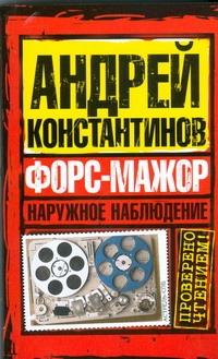 Наружное наблюдение. Форс-мажор Константинов А.Д.