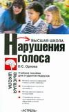 Орлова О.С. - Нарушения голоса обложка книги