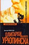 Новоселов Д.Г. - Нарушители правил' обложка книги