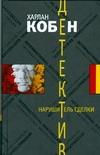 Кобен Х. - Нарушитель сделки обложка книги