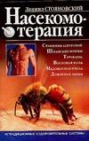 Насекомотерапия Стояновский Д.Н.