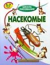 Хрусталев В. - Насекомые' обложка книги