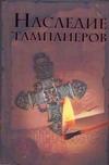 Ольсен Оддвар - Наследие тамплиеров' обложка книги