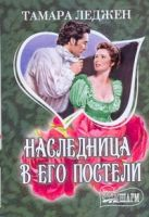 Леджен Тамара - Наследница в его постели' обложка книги