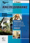 Ляпунов С.Г. - Наследование' обложка книги