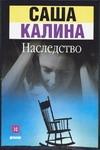 Калина С. - Наследство' обложка книги