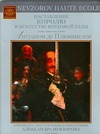 Плювинель Антуан де Наставление королю в искусстве верховой езды, написанное мессиром Антуаном де Пл ISBN: 978-5-17-053756-3 chagrin d ecole