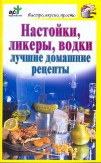 Настойки, ликеры, водки Костина Д.