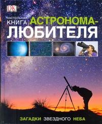 Настольная книга астронома-любителя - фото 1