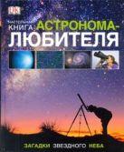 Гейтер Уилл - Настольная книга астронома-любителя' обложка книги