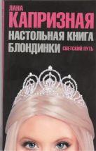 Капризная Лана - Настольная книга блондинки. Светский путь' обложка книги