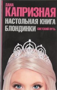 Настольная книга блондинки. Светский путь Капризная Лана