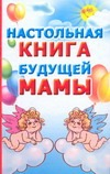 Кановская М. Настольная книга будущей мамы