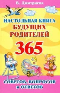 Настольная книга будущих родителей. 365 советов, вопросов и ответов Дмитриева В.Г.
