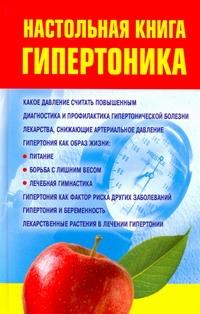 Милюкова И.В. - Настольная книга гипертоника обложка книги