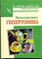 Милюкова И.В. - Настольная книга гипертоника' обложка книги
