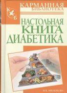 Милюкова И.В. - Настольная книга диабетика' обложка книги