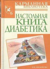 Настольная книга диабетика Милюкова И.В.