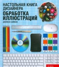 Саймонс Джейсон Настольная книга дизайнера. Обработка иллюстраций настольная книга веб дизайнера