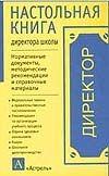 Настольная книга директора школы Шибанова Е.М.