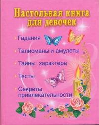 Настольная книга для девочек Истомина Н.