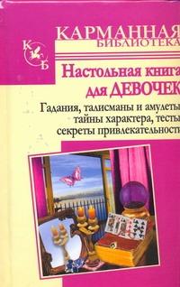 Настольная книга для девочек. Гадания, талисманы и амулеты, тайны характера,