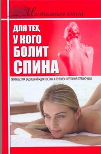 Джерелей Б.Н. Настольная книга для тех, у кого болит спина настольная книга для тех у кого болит спина