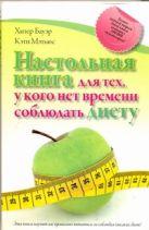 Бауэр Хизер - Настольная книга для тех, у кого нет времени соблюдать диету' обложка книги
